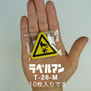 切断性注意ラベルT-26-M現品の袋入り画像