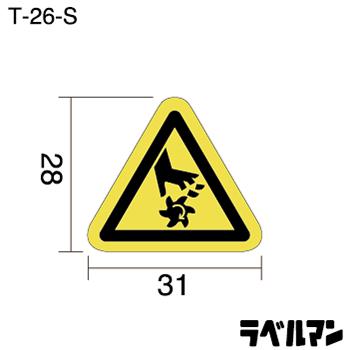 注意ラベルT-26-Sのサイズ画像