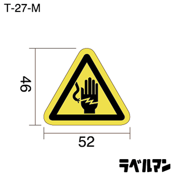 注意ラベルT-27-Mのサイズ画像