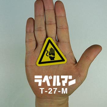 感電性注意ラベルT-27-M現品の画像