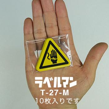 感電性注意ラベルT-27-M現品の袋入り画像