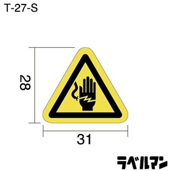 注意ラベルT-27-Sのサイズ画像