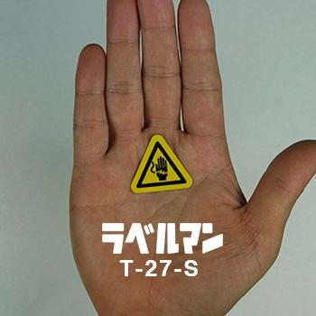 感電性注意ラベルT-27-S現品の画像