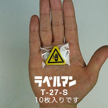 感電性注意ラベルT-27-S現品の袋入り画像
