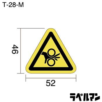 注意ラベルT-28-Mのサイズ画像