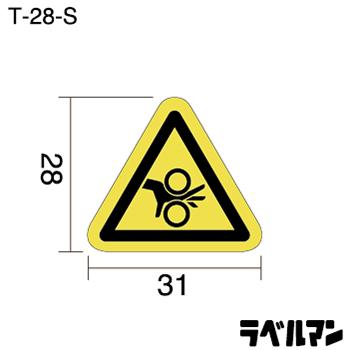 注意ラベルT-28-Sのサイズ画像