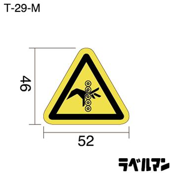 注意ラベルT-29-Mのサイズ画像