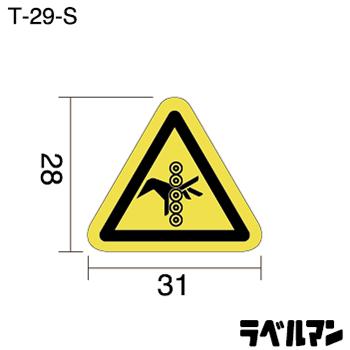 注意ラベルT-29-Sのサイズ画像