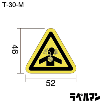 注意ラベルT-30-Mのサイズ画像