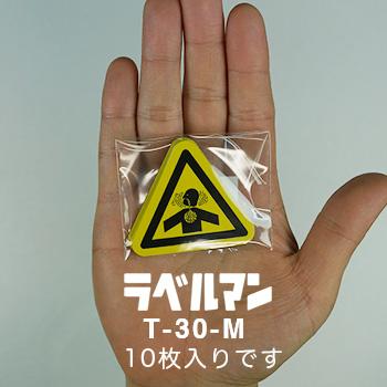 粉塵注意ラベルT-30-M現品の袋入り画像