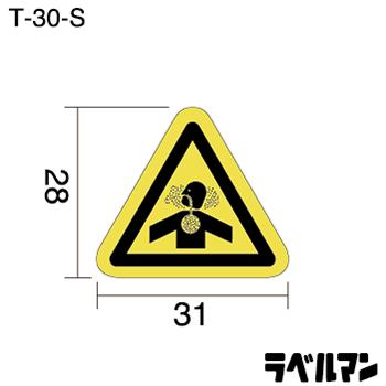 注意ラベルT-30-Sのサイズ画像