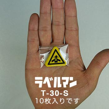 粉塵注意ラベルT-30-S現品の袋入り画像