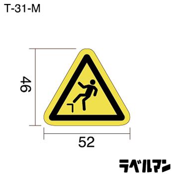 注意ラベルT-31-Mのサイズ画像
