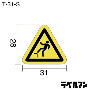 注意ラベルT-31-Sのサイズ画像