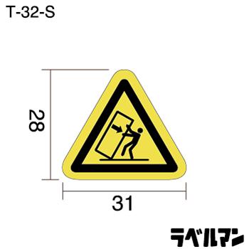 注意ラベルT-32-Sのサイズ画像
