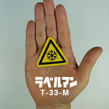 低温性注意ラベルT-33-M現品の画像