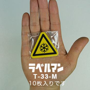 低温性注意ラベルT-33-M現品の袋入り画像