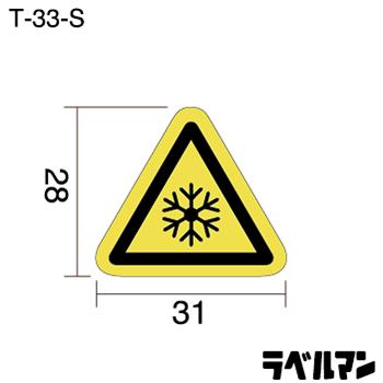 注意ラベルT-33-Sのサイズ画像