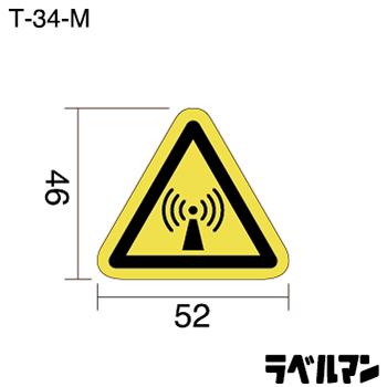 注意ラベルT-34-Mのサイズ画像