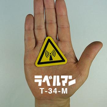非電離放射線、無線周波数注意ラベルT-34-M現品の画像