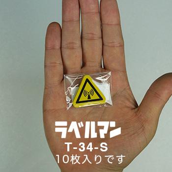 非電離放射線、無線周波数注意ラベルT-34-S現品の袋入り画像