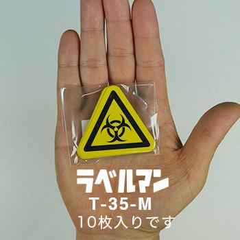 生物学的リスク、バイオハザードラベルT-35-M現品の袋入り画像