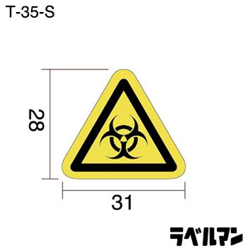 注意ラベルT-35-Sのサイズ画像