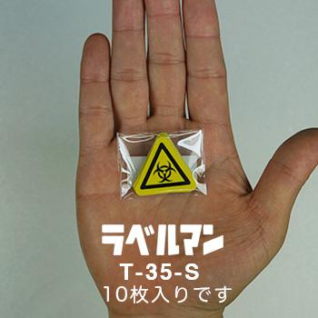 生物学的リスク、バイオハザードラベルT-35-S現品の袋入り画像