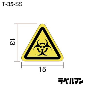 注意ラベルT-35-SSのサイズ画像