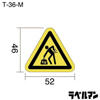 注意ラベルT-36-Mのサイズ画像