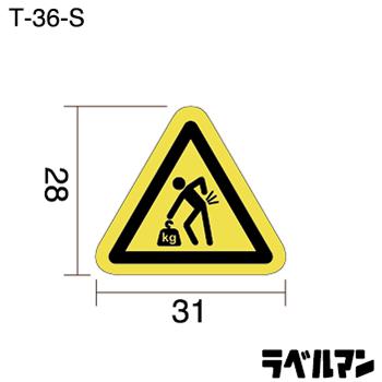 注意ラベルT-36-Sのサイズ画像