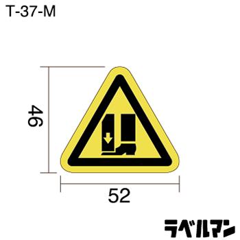 注意ラベルT-37-Mのサイズ画像
