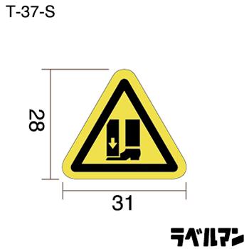 注意ラベルT-37-Sのサイズ画像