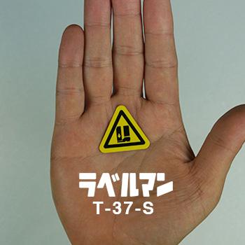挟まれ注意ラベルT-37-S現品の画像
