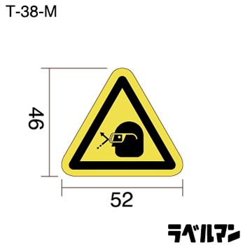 注意ラベルT-38-Mのサイズ画像