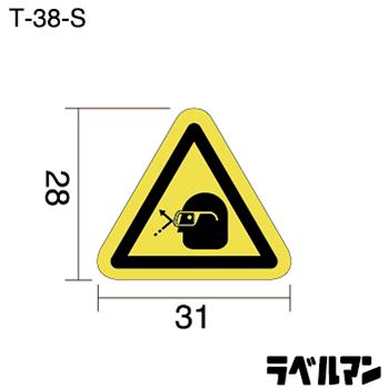 注意ラベルT-38-Sのサイズ画像