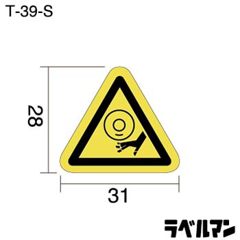 注意ラベルT-39-Sのサイズ画像