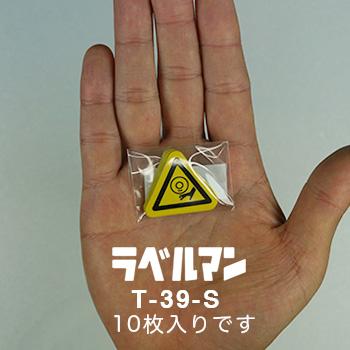 巻込み注意ラベルT-39-S現品の袋入り画像