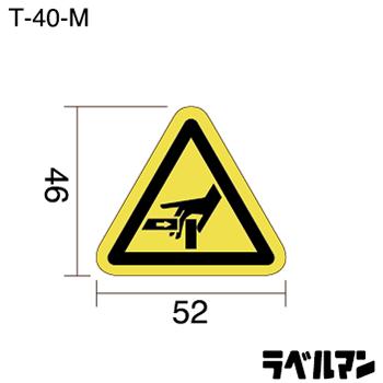 注意ラベルT-40-Mのサイズ画像