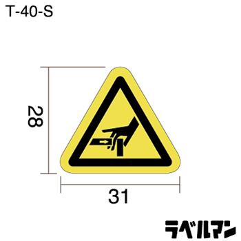 注意ラベルT-40-Sのサイズ画像
