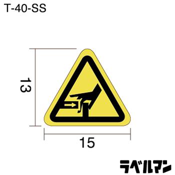 注意ラベルT-40-SSのサイズ画像