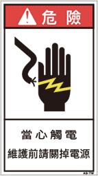 ZH-024-M    電気(90×50)