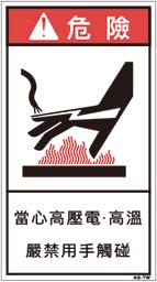 ZH-425-M   高温(90×50)