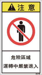 ZH-611-M      禁止(90×50)