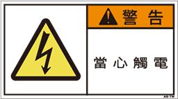ZW-057-M    電気(90×50)