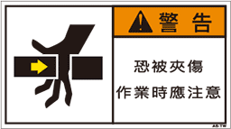 ZW-154-M    挟まれ(90×50)