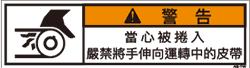ZW-2513-SS   巻込まれ(70×19)