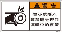 ZW-253-S    巻込まれ(61×31)