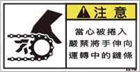 ZW-2611-S   巻込まれ(61×31)