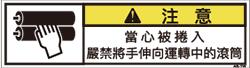 ZW-365-SS   巻込まれ(70×19)